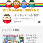さっちゃんねる教育テレビ・チャンネル登録者6万人
